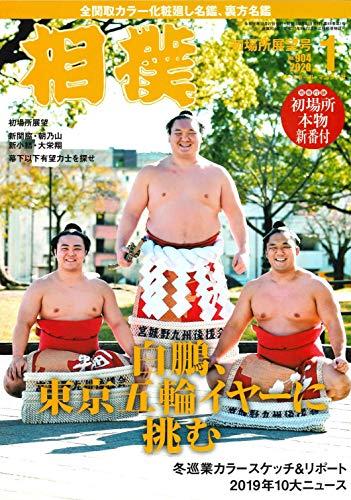 相撲 2020年 01 月号 初場所展望号 [別冊付録:初場所本物新番付]