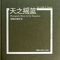 The Cradle of Heaven (Chinese Edition)