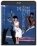 天国にいちばん近い島 角川映画 THE BEST[Blu-ray/ブルーレイ]