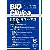 月刊 BIO Clinica 2019年6月号  白血病と悪性リンパ腫update