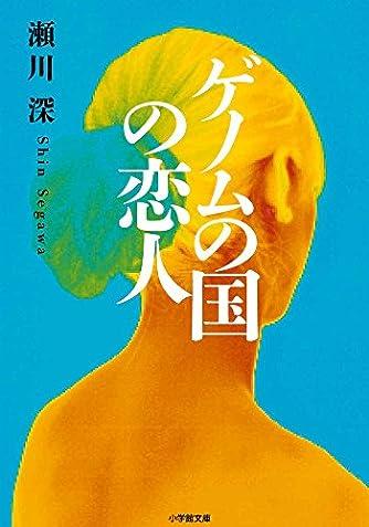 ゲノムの国の恋人 (小学館文庫)