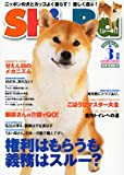 Shi-Ba (シーバ) 2012年 03月号 [雑誌]