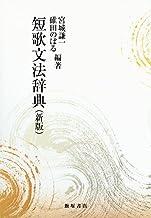 表紙: 短歌文法辞典 新版 | 碓田のぼる