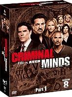 クリミナル・マインド/FBI vs. 異常犯罪 シーズン8 コレクターズ BOX Part1 [DVD]
