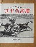 ゴヤ全素描 (1980年)