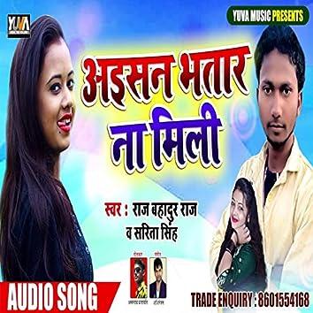 Aisan Bhatar Na mili (Bhojpuri Song)