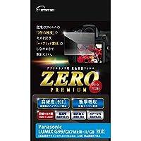エツミ 液晶保護フィルム ガラス硬度の割れないシートZERO PREMIUM Panasonic LUMIX G99/GX7MarkIII/GX7MarkII/G8対応 VE-7557