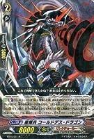 カードファイト!! ヴァンガード 星輝兵 コールドデス・ドラゴン(R) / ブースター第15弾「無限転生(BT15)」