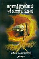 Maranathirkappal Orr Unarvu Ulagam