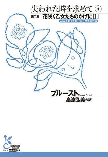 失われた時を求めて 4 第二篇「花咲く乙女たちのかげにII」 (古典新訳文庫)