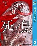 死ノ鳥 2 (ジャンプコミックスDIGITAL)