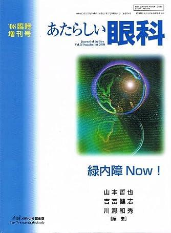 あたらしい眼科'08臨時増刊号 25 緑内障Now!