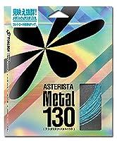 TOALSON(トアルソン) アスタリスタ・メタル 130 メタルブルー 7333050B