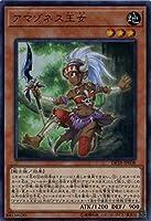 遊戯王/第10期/DP18-JP008 アマゾネス王女【ウルトラレア】