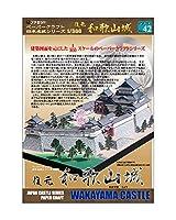 【ファセット】ペーパークラフト日本名城シリーズ1/300 復元 和歌山城