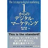 1からのデジタル・マーケティング