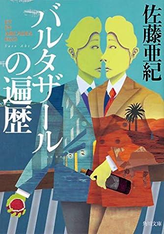 バルタザールの遍歴 (角川文庫)