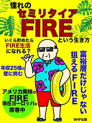 憧れのセミリタイアFIREという生き方: いくら貯めたらFIRE生活になれる?