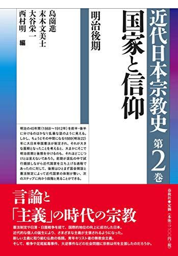 近代日本宗教史 第二巻 国家と信仰: 明治後期
