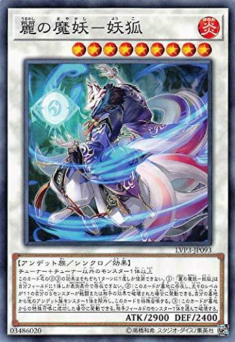 麗の魔妖-妖狐 ノーマル 遊戯王 リンクヴレインズパック3 lvp3-jp093