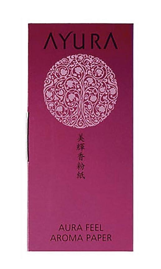ハロウィン期限文明化【AYURA(アユーラ)】オーラフィールアロマペーパー