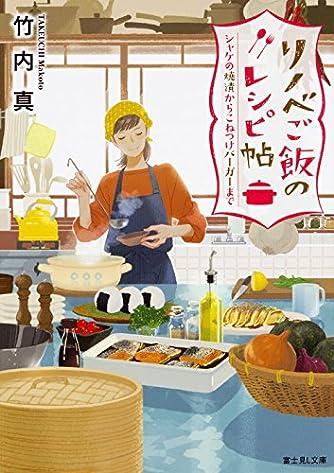 リノベご飯のレシピ帖 シャケの焼漬からこねつけバーガーまで (富士見L文庫)