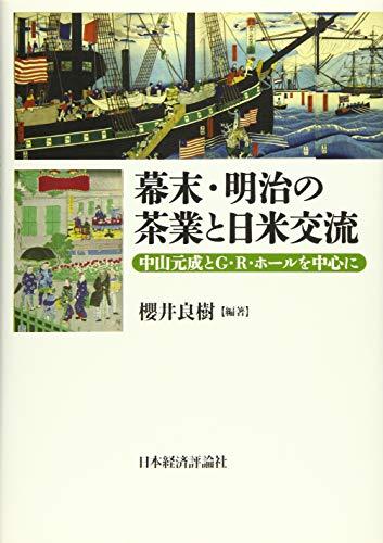 幕末明治の茶業と日米交流: 中山元成とG・Rホールを中心に