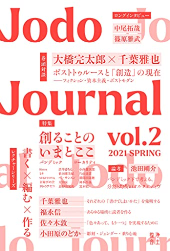Jodo Journal (vol.2)