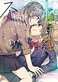 不揃いの連理(2) (カドカワデジタルコミックス)