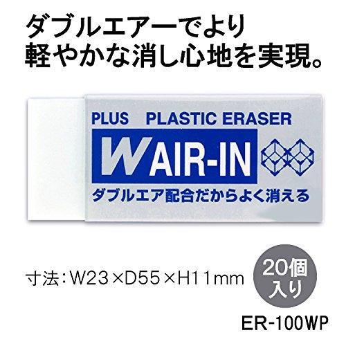 プラス消しゴムダブルエアイン17gER-100WP20個箱36-429×20