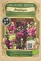 【有機種子】 キンギョソウ(ミックスカラー) グリーンフィールドプロジェクト