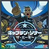 アークライト キャプテン・ソナー ~ザ・ルーキー~ 完全日本語版 (2-4人用 30分 8才以上向け) ボードゲーム