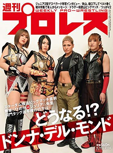 週刊プロレス 2021年 04/14号 No.2116 [雑誌]