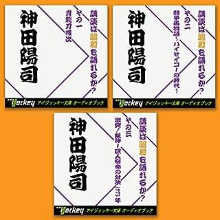 『講談は昭和を語れるか? 1-3 (3本セット)』のカバーアート