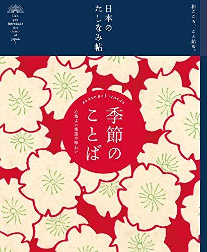 日本のたしなみ帖 季節のことばの詳細を見る