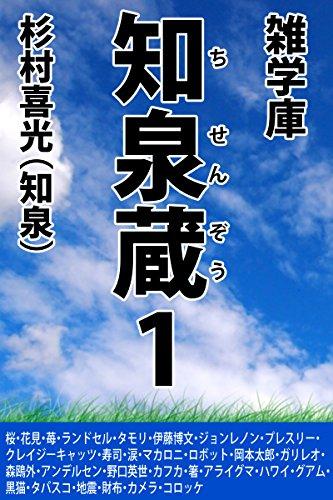 雑学庫 知泉蔵 (1) (知泉文庫)
