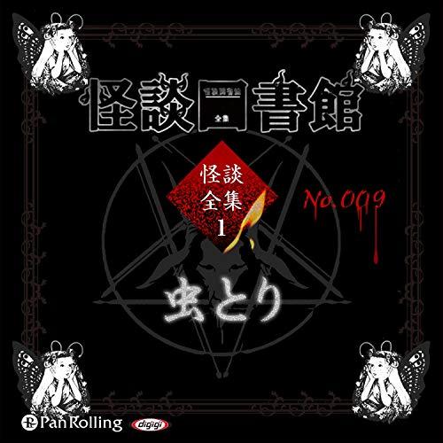 『怪談図書館・怪談全集1 No.009 虫とり』のカバーアート