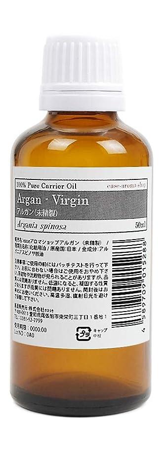 放射能アーサーコナンドイル討論ease キャリアオイル アルガン 未精製 50ml