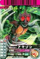 仮面ライダーバトルガンバライド 01 アマゾン 【レア】 No.01-036