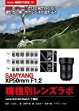 SAMYANG XP50mm F1 2 Lens Lab: Foton Photo collection samples 275 Using Canon EOS 6D Mark II (Japanese Edition)