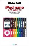 iPod Fan iPod nano入門 活用ガイド 第5世代iPod nano対応版