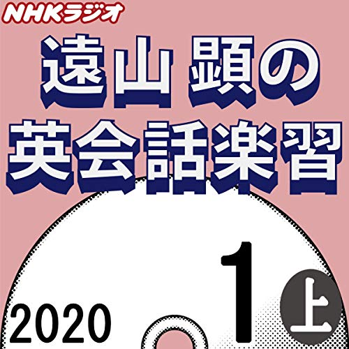 『NHK 遠山顕の英会話楽習 2020年1月号 上』のカバーアート