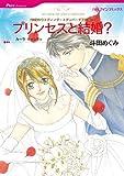 プリンセスと結婚? 世紀のウエディング・エデンバーグ王国編 (ハーレクインコミックス)