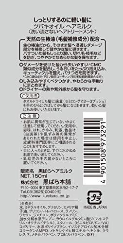 ツバキオイルヘアミルク150mL