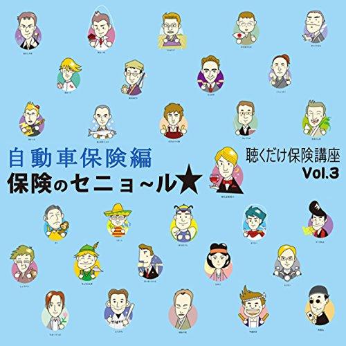 Diseño de la portada del título 聴くだけ保険講座 Vol.3「自動車保険編」
