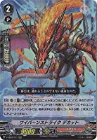 カードファイト!! ヴァンガード/V-EB07/011 ワイバーンストライク デカット RR