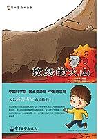 愤怒的火山(全彩)