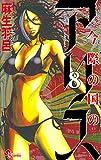 今際の国のアリス (8) (少年サンデーコミックス)