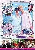 DVD『花江夏樹・江口拓也のおしのびバカンス in 沖縄』[DVD]