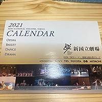 新国立劇場 2021年 カレンダー